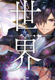 Manga Read realist-maou-niyoru-seiiki-naki-isekai-kaikaku