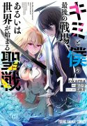 Manga Read Our War That Ends The World, Or Perhaps The Crusade That Starts It Anew