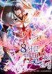 Manga Read The Rebirth of an 8th-Circled Mag