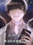 Manga Read omniscient-readers-viewpoint