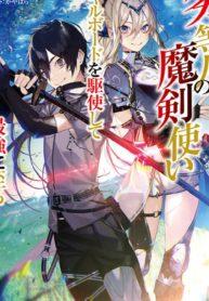 Manga Read the-reincarnated-inferior-magic-swordsman