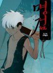 Manga Read The Sword of Glory