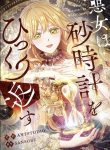 Read Manga The Villainess Reverses The Hourglass