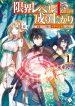Read Manga Genkai Level 1 Kara No Nariagari: Saijaku Level No Ore Ga Isekai Saikyou Ni Naru Made