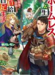 Manga Read homeless-tensei-isekai-de-jiyuu-sugiru-majutsu-jisoku-seikatsu
