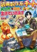 Manga Read I Will Live Freely In Another World With Equipment Manufacturing Cheat