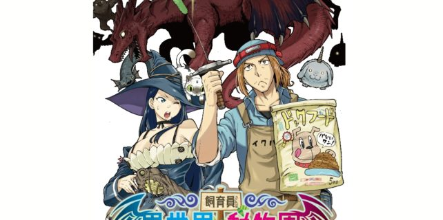 Manga Read the-keeper-wants-to-build-a-zoo-in-another-world-so-he-tames-monsters