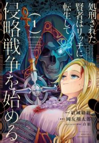 Read Manga The Executed Sage Is Reincarnated as a Lich and Starts an All-Out War