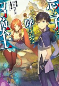 Manga Read the-summoner-who-was-despised-as-shunned-child
