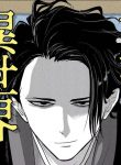 Manga Read disqualified-from-otherworldliness