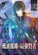 Read Manga Senmetsumadou no Saikyou Kenja: Musai no Kenja, Madou wo Kiwame Saikyou e Itaru