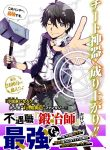 """Read Manga The Weakest Occupation """"Blacksmith,"""" but It's Actually the Strongest"""