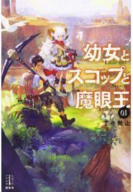 Manga Read Little Girl, Shovel, and Evil Eye