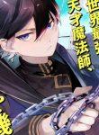 Manga Read  The Greatest Magicmaster's Retirement Plan