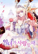 Manga Read When the Villainess Loves