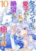 Manga Read fuyu-fenriru-no-itoshigo-to-natta-watashi-ga-zetsubou-kara-iyasareteiku-hanashi