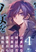 Manga Read The Former Hero was Called as a Failure and Expelled From His Home, Decided to Live on His Own