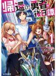 Manga Read The Fate of the Returned Hero