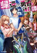 Manga Read The Fate of the Returned Hero