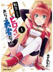 Manga Read When I Was Reincarnated in Another World, I Was a Heroine and He Was a Hero