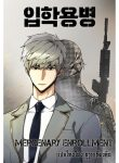 Manga Read Mercenary Enrollment