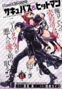 Manga Read  Succubus & Hitman