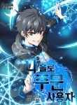 Manga Read Solo Spell Caster