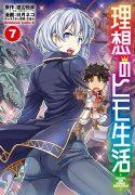 Manga Read An Ideal Lazy Life