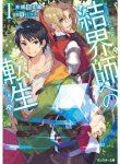 Manga Read Reincarnation into the Barrier Master