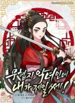 Read Manhwa I'm a Martial Art Villainess but I'm the Strongest!