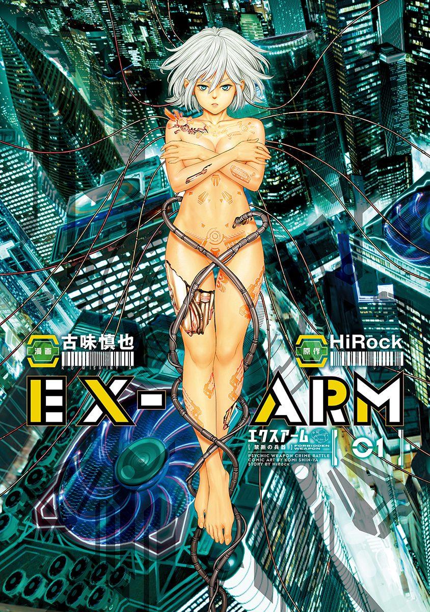 Manga Read EX-ARM