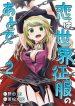 Manga Read Love After World Domination