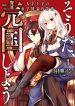 Manga Read Souda, Baikoku Shiyou: Tensai Ouji no Akaji Kokka Saisei Jutsu