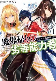 Manga Read  Inferior Psychic Underworld Returnee