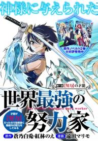 Manga Read Sekai Saikyou no Doryokuka: Sainou ga (Doryoku) Datta no de Kouritsu Yoku Kikakugai no Doryoku o Shitemiru