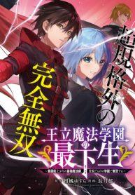 Manga Read The Irregular of the Royal Academy of Magic