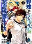 Manga Read In Another World where Baseball is War, a High School Ace Player will Save a Weak Nation