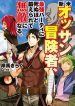 Manga Read The Middle-Aged Newbie Adventurer, Trained to the Brink of Death by the Strongest Party, Became Unbeatable