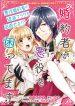 Manga Read I Am Troubled That My Fiancé Is a Villain
