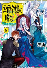 Manga Read Accomplishments of the Duke's Daughter
