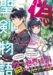 Manga Read Fake Holy Sword Story ~I Was Taken Along When I Sold Out My Childhood Friend, The Saint~