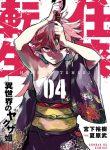 Manga Read Yakuza Reincarnation