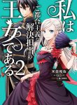Manga Read I'm an Opportunistic Princess in Charge of Solving Things
