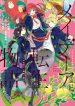 Manga Read Tales of Reincarnation in Maydare