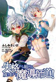 Manga Read Shikkaku kara Hajimeru Nariagari Madou Shidou!