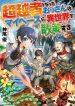 Manga Read Chouetsu-sha To Natta Ossan wa My Pace ni Isekai wo Sansaku Suru