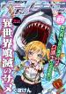 Manga Read Killer Shark in Another World