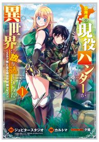Manga Read An Active Hunter in Hokkaido Has Been Thrown into a Different World