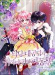Manga Read The Precious Sister of the Villainous Grand Duke