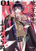 Manga Read The Demon Lord's Love Life Isn't Going Well